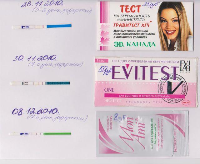 Тесты на беременность на ранних сроках в домашних условиях 366