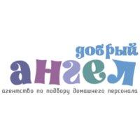 Агентство домашнего персонала «Добрый ангел»